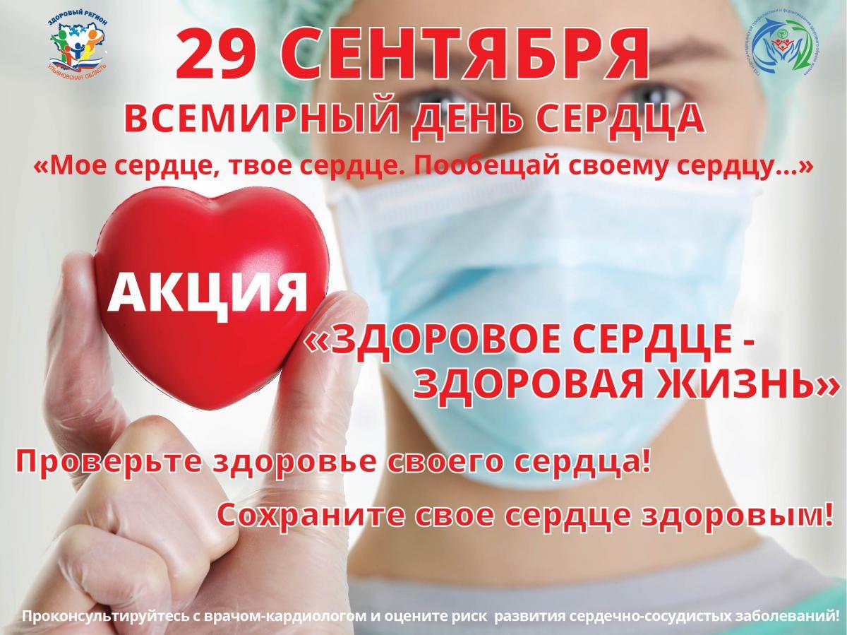 ДЕНЬ СЕРДЦА 2 3 [Recovered]-01
